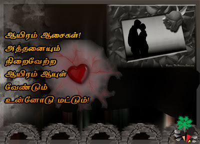 Valentines Day Greetings In Tamil