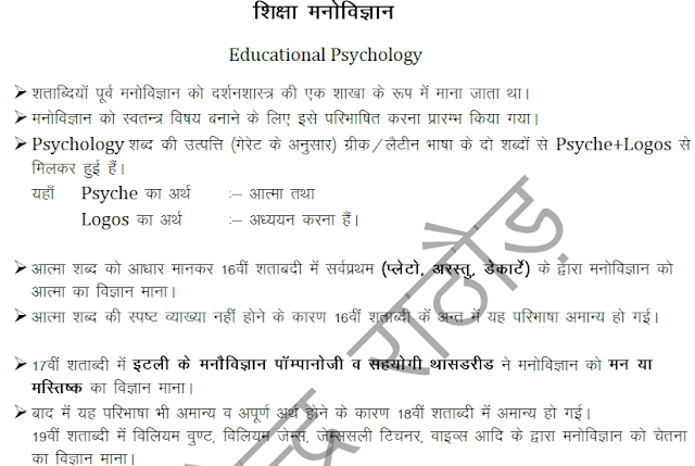 Educational Psychology Notes - Shiksha Manovigyan in Hindi PDF Download