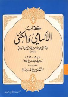 حمل كتاب الأسامي والكنى للإمام أحمد بن حنبل