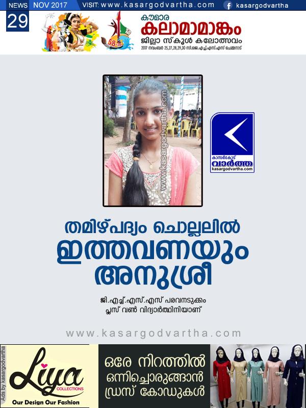 Kalolsavam, Kerala, News, Kasargod, Anusree, Anusree got first prize in Tamil Padyam Chollal.