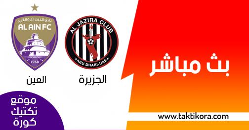 مشاهدة مباراة الجزيرة والعين بث مباشر لايف 03-04-2019 دوري الخليج العربي الاماراتي