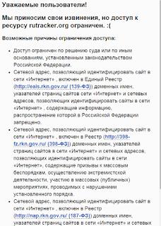 Мы приносим свои извинения, но доступ к ресурсу rutracker.org ограничен. :(