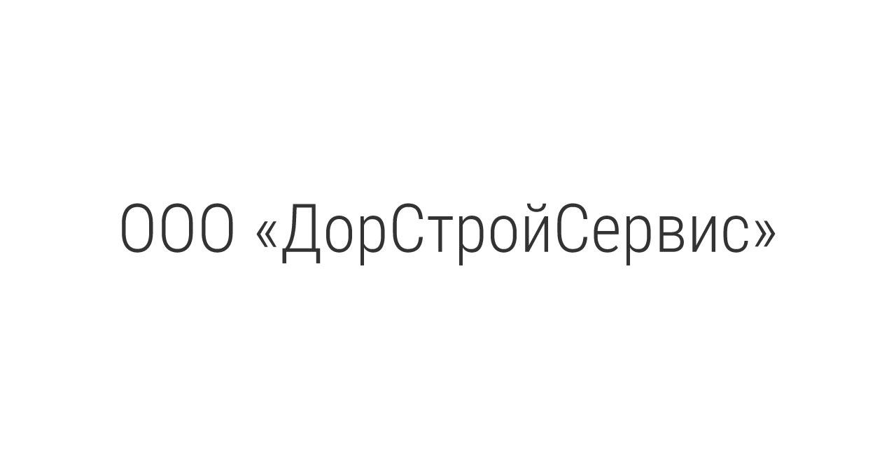 ООО «ДорСтройСервис», г. Челябинск