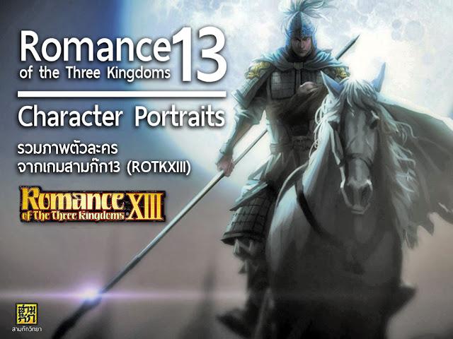 ภาพตัวละครสามก๊ก13 (ROTKXIII)