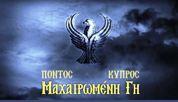 Πόντος - Κύπρος: Μια ιστορία, ένας Πόνος (Video)