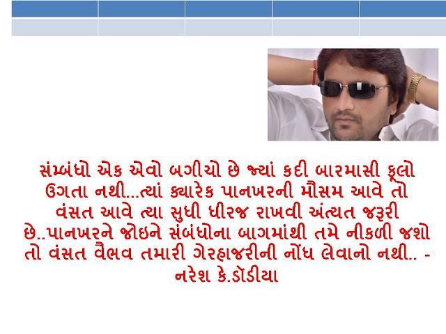Sambandh Ek evo Bagicho Che Quote By Naresh K. Dodia