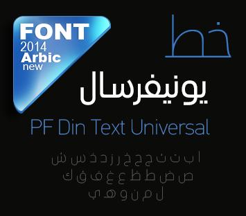 font arabic : Font_Universal
