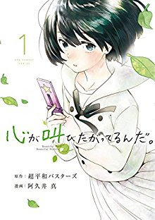 [Manga] 心が叫びたがってるんだ。 第01巻 [Kokoro ga Sakebitagatteru n da. Vol 01], manga, download, free