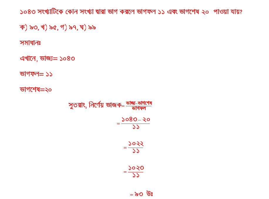 Bangla Ganit  shortcut tricks : Number System
