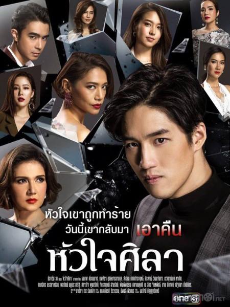 Con Tim Sắt Đá - Heart Of Stone (2020)