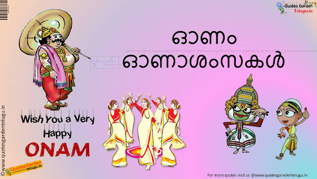 Onam Greetings Quotes Wishes HDWallpapers sms messages in Malayalam