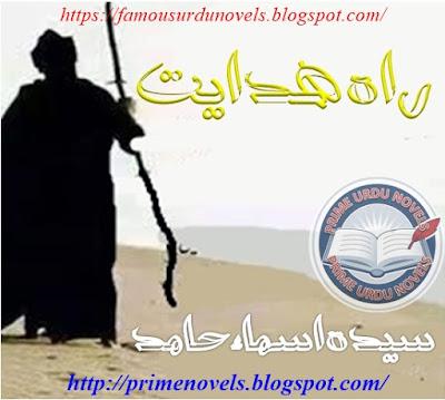 Free download Rah e hidayat novel by Sayda Asma Hamid pdf