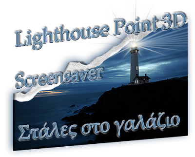 Lighthouse Point 3D Screensaver, Desktop Enhancements, Screensavers, Windows