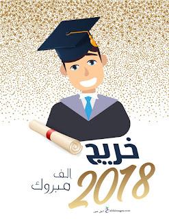 خلفيات تخرج 2018