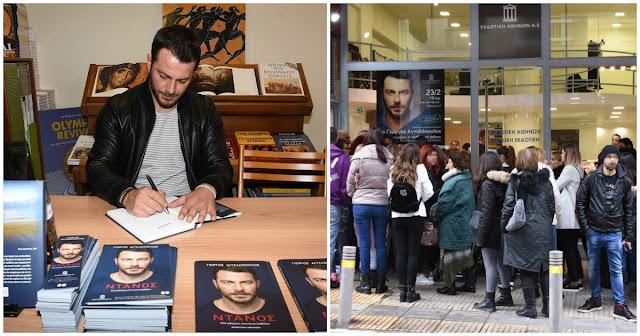 Ουρές κόσμου έξω από βιβλιοπωλείο για να τους υπογράψει ο Ντάνος το βιβλίο του