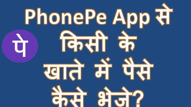 How to send money in any bank account using phonePe app in Hindi | Phone pe app se paise kaise bheje