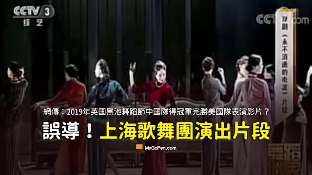這首夜上海 2019 英國黑池舞蹈節日上 中國隊完勝美國隊 成為了本屆英國黑池舞蹈節團體創編舞 摩登舞方向 世界冠軍 謠言 影片