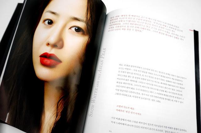 Go Hyun Jung skincare book