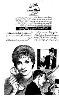 Naqabl E Shakist Novel By Tamskeen Raza