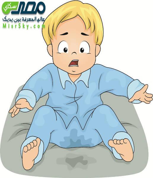 التبول اللاإرادي عند الأطفال والوقاية وطرق العلاج