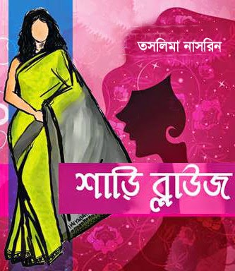 Saree Blouse by Taslima Nasrin (Short Story)