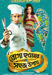 Roga Howar Sohoj Upay (2015) Full Bengali Movie HDRIP Download Free