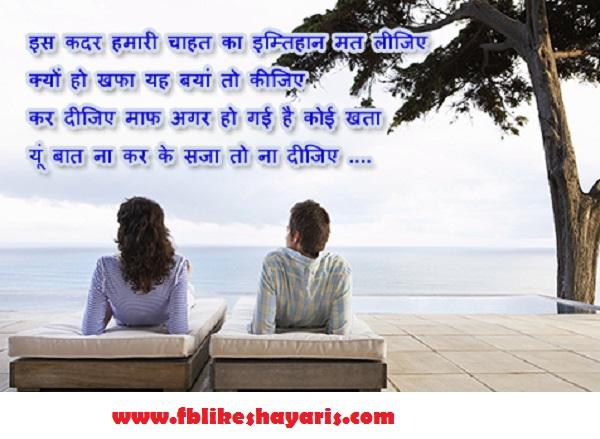 Ish Kadar Hamari Chahat Ka Imtihan Lijiye - {Dard Shayari}