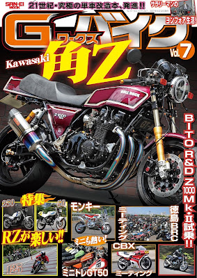 G-WORKSバイク Vol.7 raw zip dl