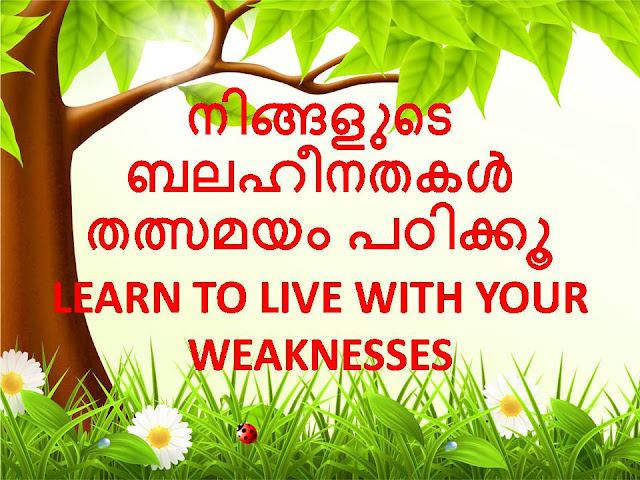 LEARN-TO-LIVE-WITH-YOUR-WEAKNESSES-In-Malayalam-language