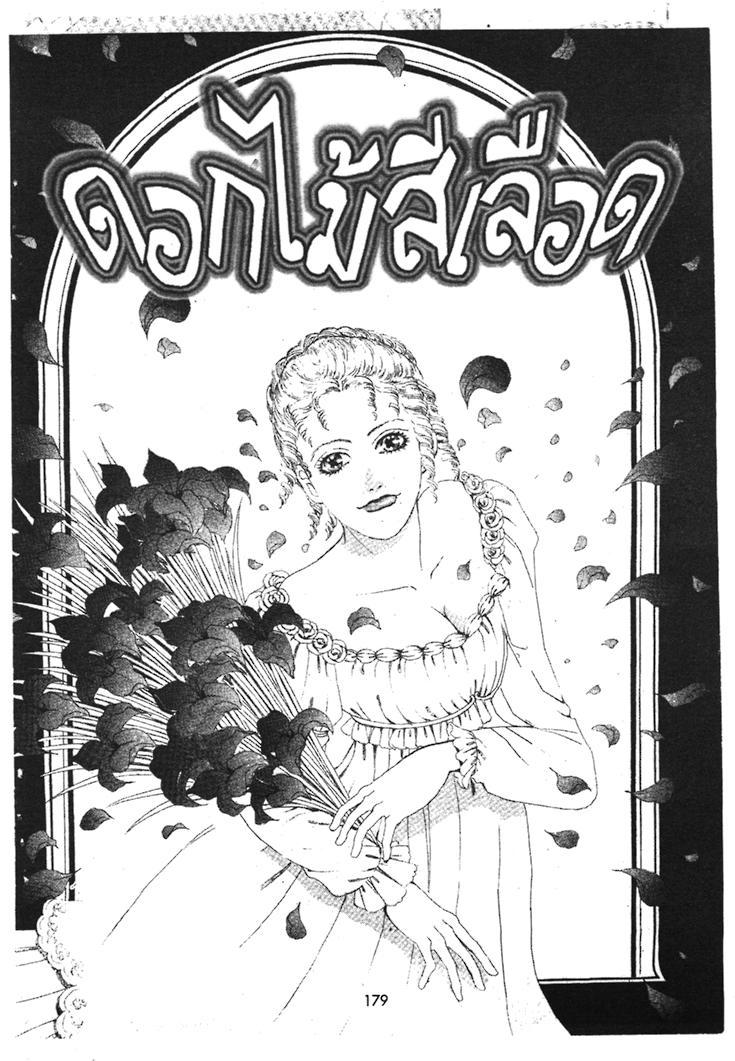 ราพันเซลบนหอคอย, เกาะนางพญาเงือก, ปริศนารักองค์หญิง, ดอกไม้สีเลือด, โมโมกะกับเกาะนางยักษ์, ผีดูดเลือดที่บึงหงส์ขาว, ขาย princess หมึกจีน, princess หมึกจีน, การ์ตูนโหด, การ์ตูนผี,การ์ตูนผีญี่ปุ่น, การ์ตูนสยองขวัญ, การ์ตูนหลอน, การ์ตูนแนว horror,การ์ตูนระทึกขวัญ, อ่านหนังสือการ์ตูนผีญี่ปุ่น