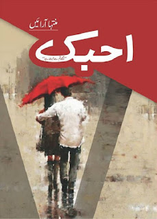 Ahabak by Muntaha Arain Online Reading