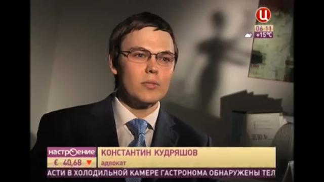 Адвокат Кудряшов Константин Александрович, 2013 год
