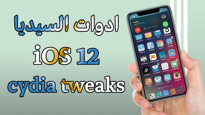 مجموعة من ادوات السيديا للاصدار iOS 12
