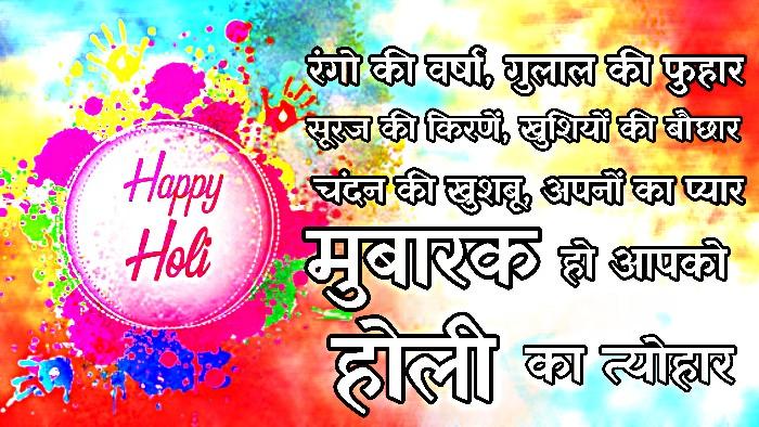 Holi Mubarak Shayari In Hindi Whatsapp Facebook Status Photos