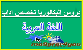 جميع  دروس اللغة العربية بكالوريا تخصص اداب pdf مشاهدة و تحميل مباشر