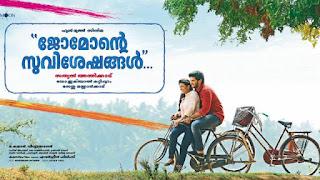 Nokki Nokki Jomonte Suvisheshangal Malayalam Movie Song Lyrics