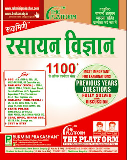 Download Latest The Platform Chemistry Book PDF in Hindi