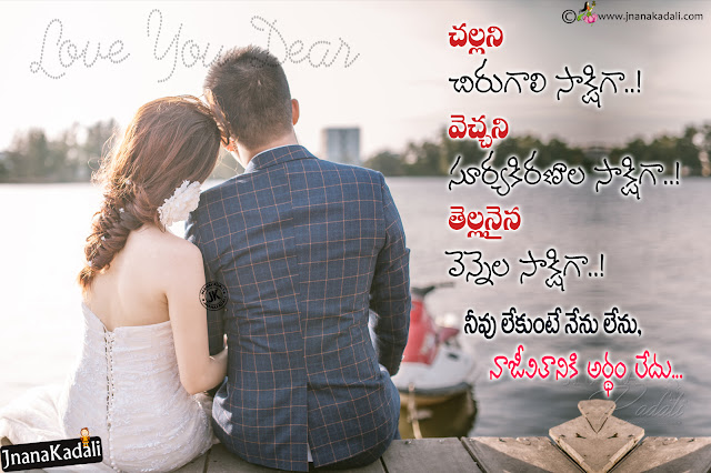 love couple hd wallpapers free download, romantic love messages in telugu, heart touching love wallpapers with telugu poetry