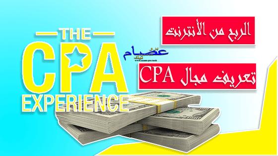تعريف مجال CPA