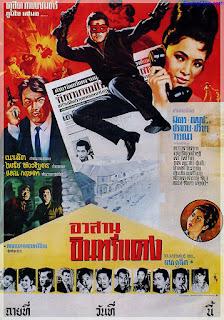 Awasan Insi Daeng (1963) อวสานอินทรีแดง