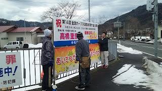 中名田地区体育協会の執行部による激励看板施工
