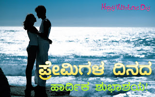 cool-happy-valentine-day-kiss-day-hug-day-2017-pictures-quotes-shayari in-kannada