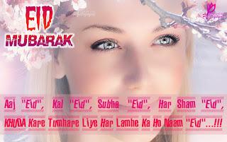eid mubarak ki shayari
