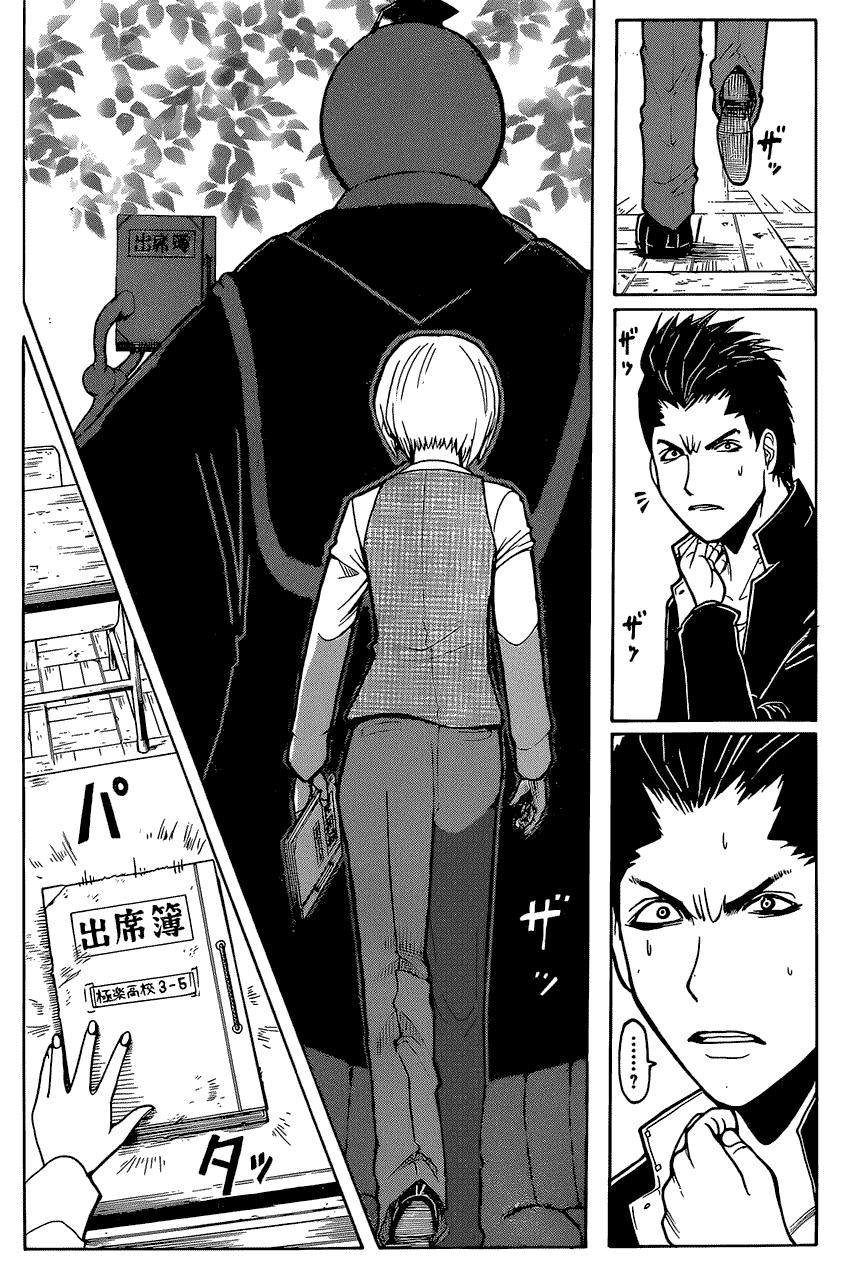 暗殺教室: 180话 - 第22页