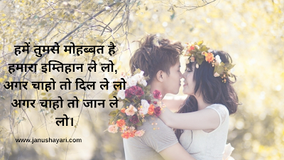 My Love Hindi Shayari