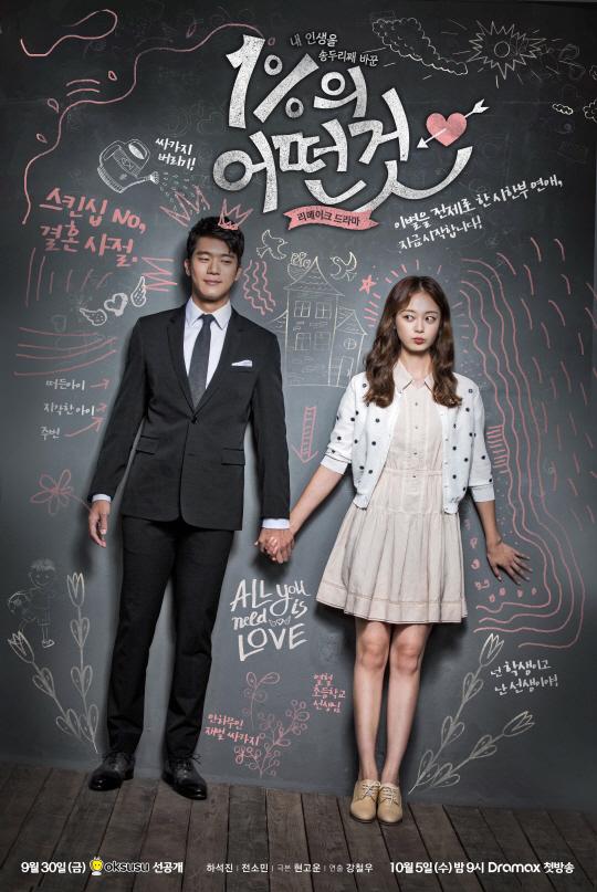 Something About 1% (2016) Korean Drama Wiki