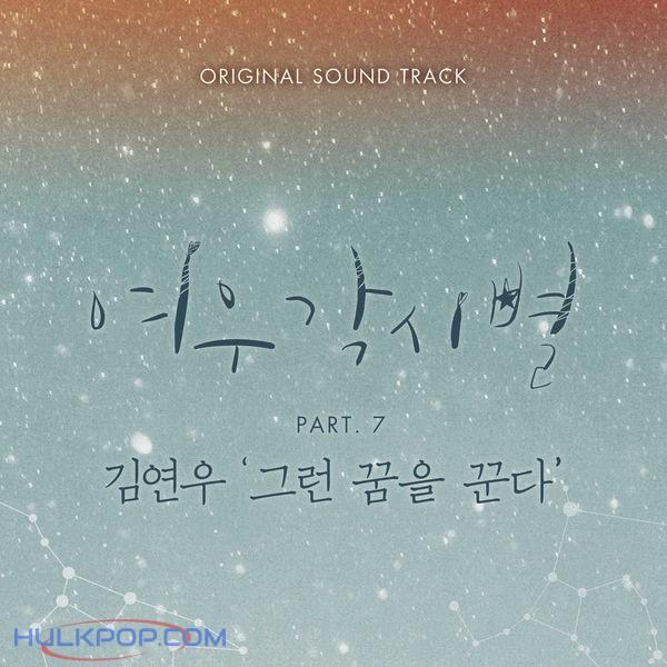 Kim Yeon Woo – Where Stars Land OST Part.7