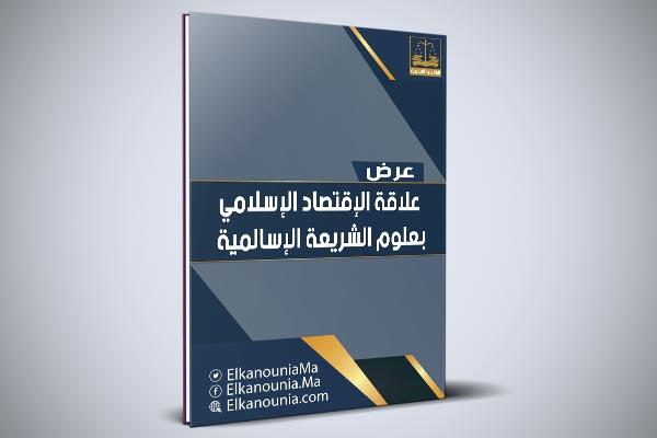 علاقة الإقتصاد الإسلامي بعلوم الشريعة الإسلامية PDF