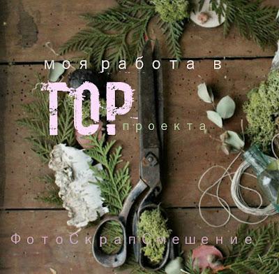 ТОП 4 этапа СП ФотоСкрапСмешение-2