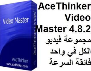AceThinker Video Master Win 4.8.2، Mac 2.1.1 مجموعة فيديو الكل في واحد فائقة السرعة